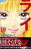 ライフ(10) (講談社コミックス別冊フレンド)