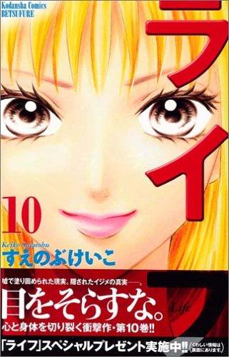ライフ(10) (講談社コミックス別冊フレンド)の詳細を見る
