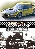 昭和名車列伝復刻DVDシリーズ2 TOYOTA2000GT~世界記録への挑戦 スピードトライアル1966~