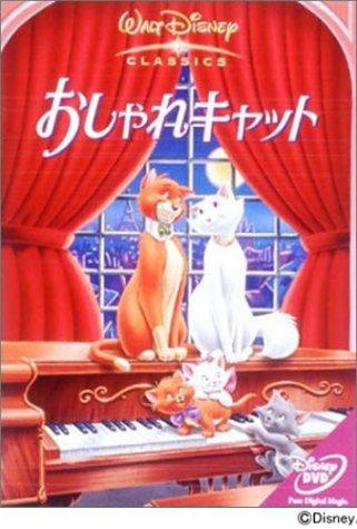 おしゃれキャット [DVD]