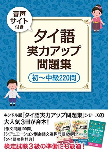 (音声サイト付き) タイ語 実力アップ問題集 初~中級220問 タイ語マスターシリーズ