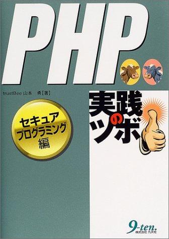 PHP実践のツボ セキュアプログラミング編の詳細を見る