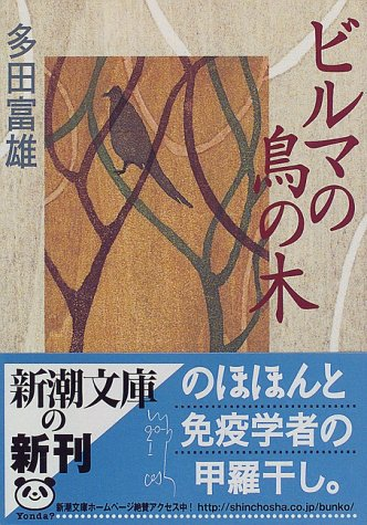 ビルマの鳥の木 (新潮文庫)の詳細を見る