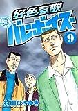 好色哀歌元バレーボーイズ 9 (9) (ヤングマガジンコミックス)