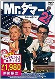 Mr.ダマー2 1/2 [DVD]