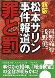 松本サリン事件報道の罪と罰 (新風舎文庫)