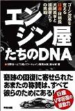 エンジン屋たちのDNA―ゴーン改革を支える日産・技師長大城義孝と技術者たちの挑戦