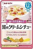 キユーピーベビーフード ハッピーレシピ 鮭のクリームシチュー 12ヶ月頃から×12個