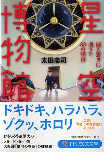 星空博物館   謎と驚きに満ちた33の物語 (PHP文芸文庫)