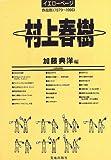 村上春樹イエローページ―作品別(1979~1996)