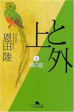 上と外〈2〉緑の底 (幻冬舎文庫)の詳細を見る