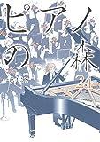 ピアノの森(24) (モーニングコミックス)