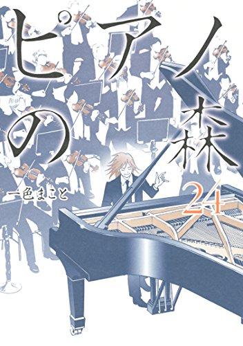ピアノの森(24) (モーニングコミックス)の詳細を見る