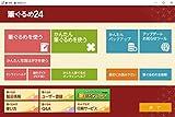 【Amazon.co.jp特別版】筆ぐるめ 24 宛名印刷・住所録 [ダウンロード]