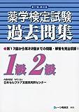 薬学検定試験 過去問集1級2級 第17回〜第22回
