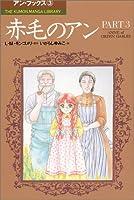 赤毛のアン (Part 3) (The Kumon manga library―アン・ブックス)