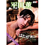 平田薫「はたちの旅立ち」for Kindle アイドルニッポン
