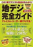 地デジ完全ガイド 2010年版―これ1冊でデジタル放送が丸わかり! (マキノ出版ムック)