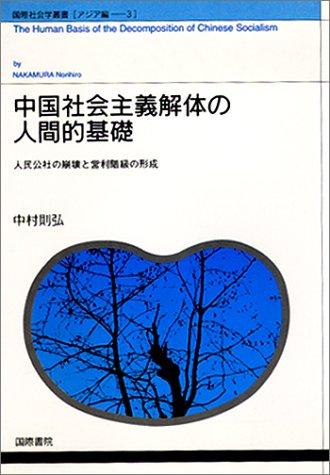 中国社会主義解体の人間的基礎―人民公社の崩壊と営利階級の形成 (国際社会学叢書)
