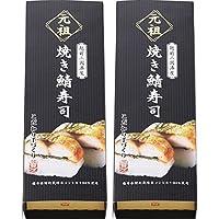 越前三國湊屋 元祖 焼き鯖寿司(2本)