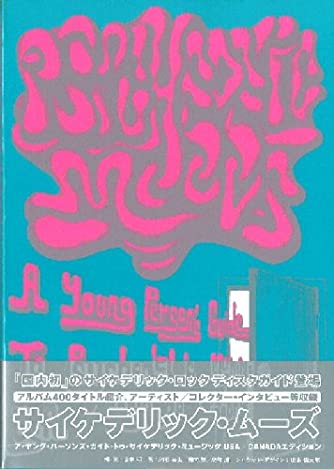 PSYCHEDELIC MOODS(サイケデリック・ムーズ ) ‐Young Persons Guide To Psychedelic Music USA/CANADA Edition