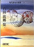 石田波郷集 (朝日文庫―現代俳句の世界)
