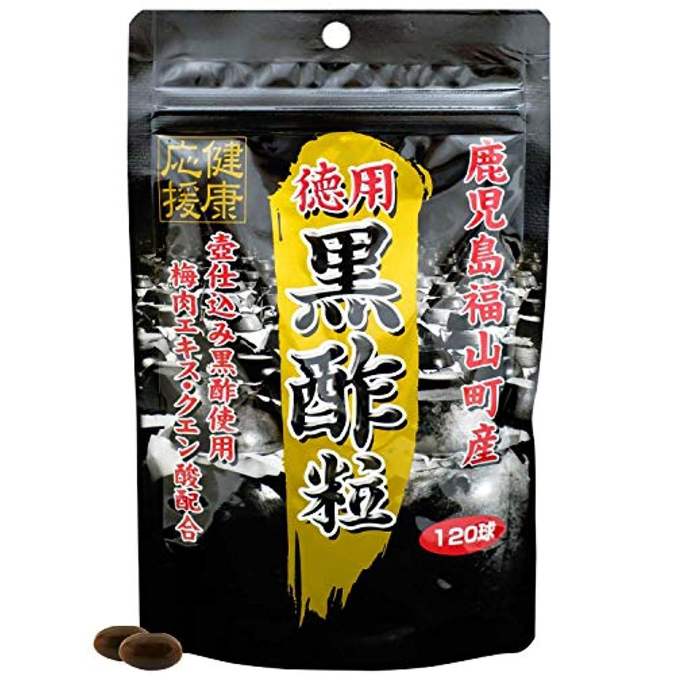 操縦する不合格消毒剤ユウキ製薬 徳用黒酢粒 60日分 120球