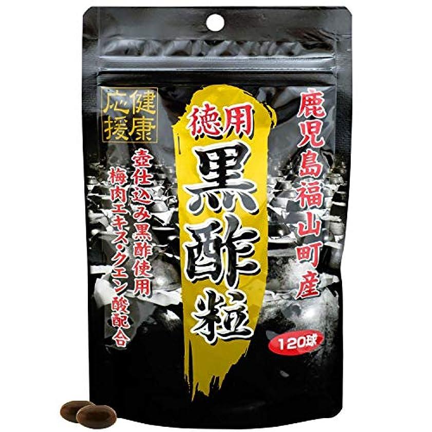 十年売り手インサートユウキ製薬 徳用黒酢粒 60日分 120球