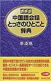 携帯版 中国語会話とっさのひとこと辞典