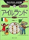 旅の指さし会話帳51 アイルランド(アイルランド英語) (旅の指さし会話帳シリーズ)