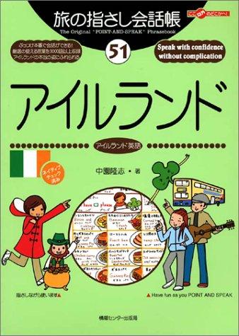 旅の指さし会話帳51アイルランド (ここ以外のどこかへ!)の詳細を見る