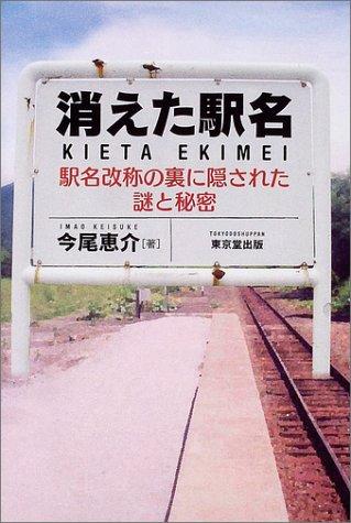 消えた駅名―駅名改称の裏に隠された謎と秘密