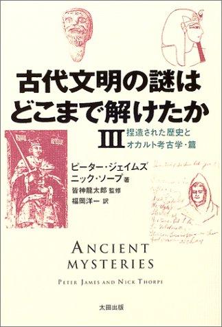 古代文明の謎はどこまで解けたか (3) 捏造された歴史とオカルト考古学・篇 Skeptic library (09)の詳細を見る