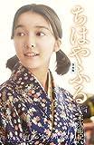 ちはやふる 合本版 movie edition(4) (BE・LOVEコミックス)