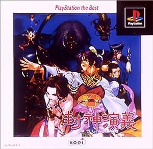 封神演義 PlayStation the Best
