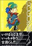 Go go玄徳くん!!―白井式プチ三国志 (MFコミックス)