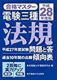 東京電機大学出版局 東京電機大学電験研究会 電験三種 法規 平成28年度版 (合格マスター)の画像