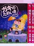 ガキのためいき コミック 1-3巻セット (KCデラックス)