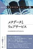 メタデータとウェブサービス (わかる! 図書館情報学シリーズ 3)