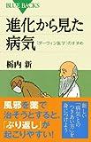 進化から見た病気―「ダーウィン医学」のすすめ (ブルーバックス) 画像