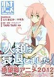 オトナアニメVol.26 (洋泉社MOOK)