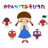 幼児向け可愛い手遊び歌