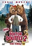 ドクター・ドリトル2<特別編> [DVD]