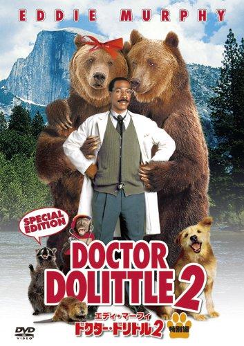 ドクター・ドリトル2<特別編> [DVD]の詳細を見る