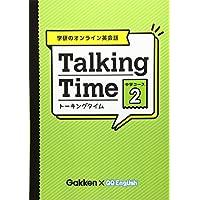 学研のオンライン英会話 Talking Time 中学コース〈2〉