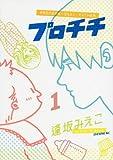 プロチチ / 逢坂 みえこ のシリーズ情報を見る