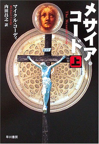 メサイア・コード (上) (ハヤカワ文庫NV 1090)の詳細を見る