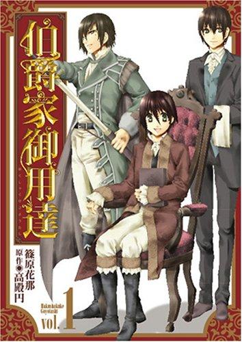 伯爵家御用達 1 (IDコミックス ZERO-SUMコミックス)