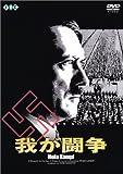 我が闘争 [DVD]