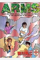 Arms (8) (少年サンデーコミックススペシャル) コミック